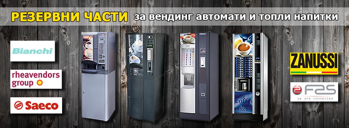 Резервни части за вендинг кафе автомати за топли и студени напитки